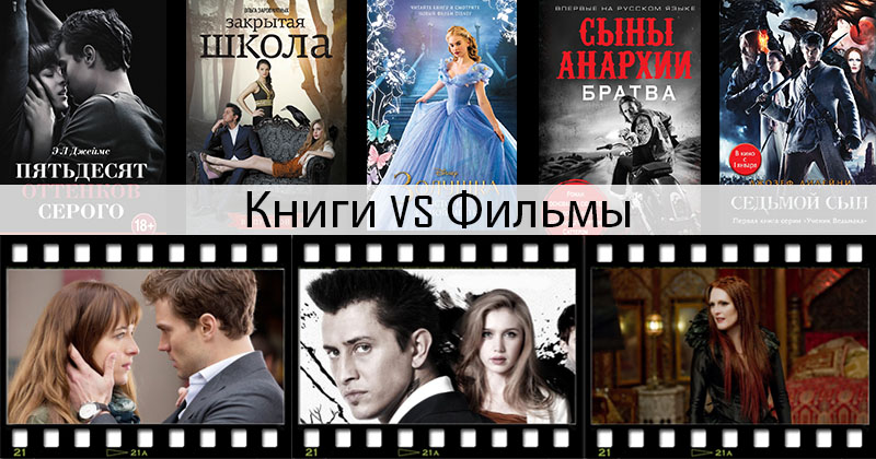 кино и книга конкурс