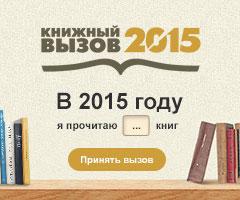 Книжный вызов 2015