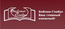 Книжный магазин «Библио-Глобус»