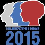 Год Литературы 2015