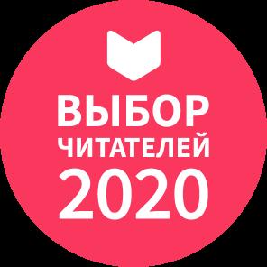 Выбор читателей 2020
